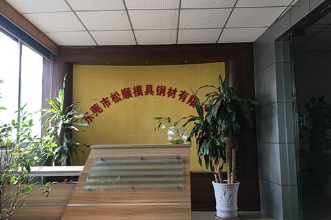 Compañía de acero Songshun